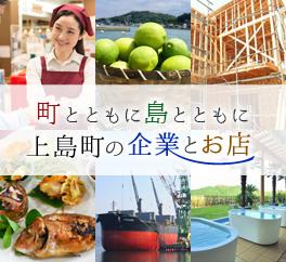 町とともに島とともに上島町の企業とお店