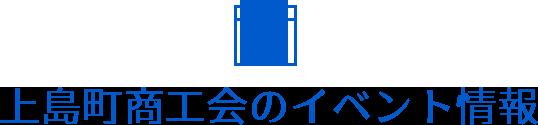上島町商工会のイベント情報