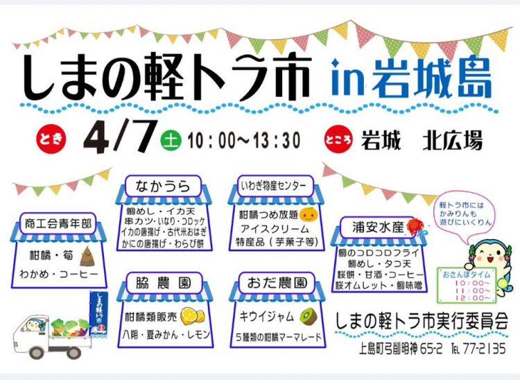 しまの軽トラ市 in 岩城島 開催のお知らせ