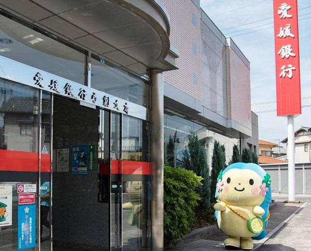 愛媛銀行 弓削支店