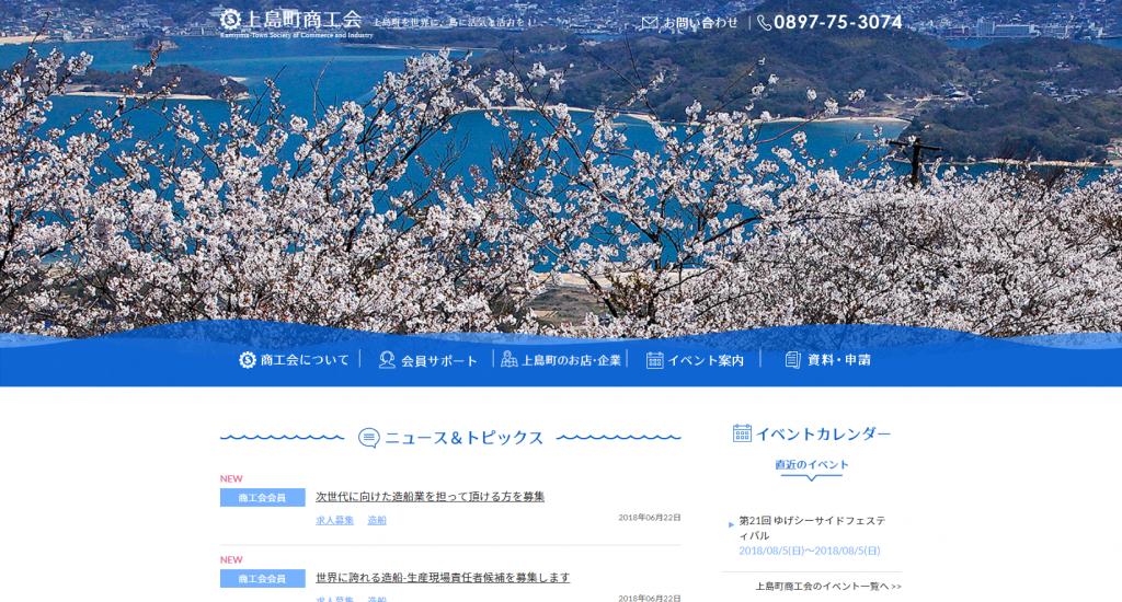 上島町商工会公式サイト