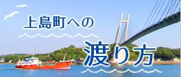 上島町への渡り方
