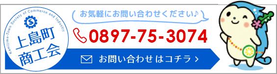 上島町商工会へのお問い合わせ TEL.0897-75-3074 お気軽にお問い合わせください