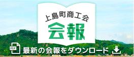 上島町商工会 会報 最新の会報をダウンロード