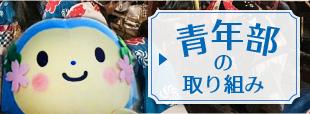 上島町青年部の取り組み