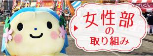 上島町女性部の取り組み