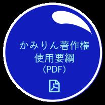かみりん著作権使用要綱(PDF)