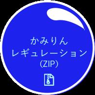 かみりんレギュレーション(ZIP)
