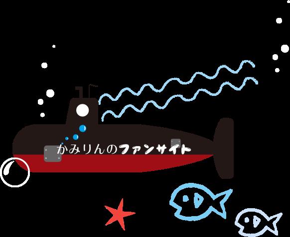 かみりんのファンサイト