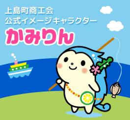 上島町商工会 公式イメージキャラクター「かみりん」