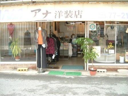 アナ洋装店