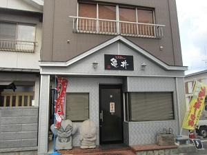 ミスティー亀井/亀井旅館