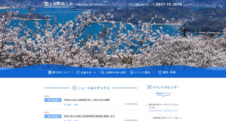 上島町商工会の公式サイトが全面リニューアル!