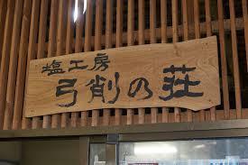 特定非営利活動法人 弓削の荘