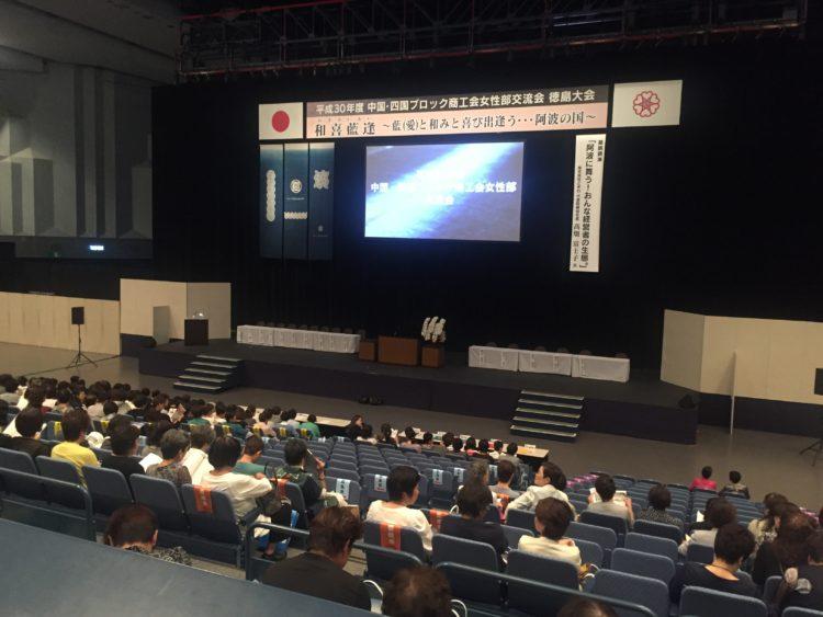 平成30年度中国・四国ブロック商工会女性部交流会(徳島大会)へ参加しました。