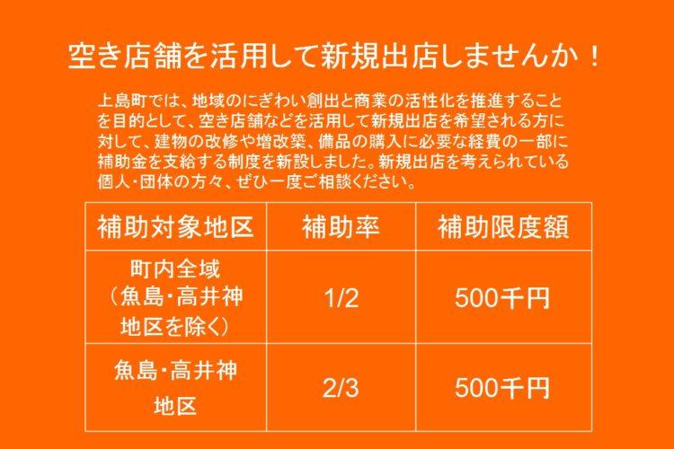 空き店舗を活用して新規出店しませんか? ~上島町新規出店者店舗改修補助金~